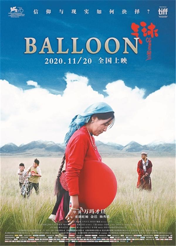 万玛才旦:白日梦里飘起红气球4.jpg