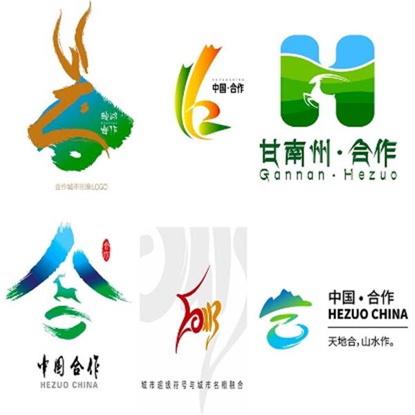 甘南州合作市城市形象标识及旅游卡通形象征集大赛圆满结束4.jpg