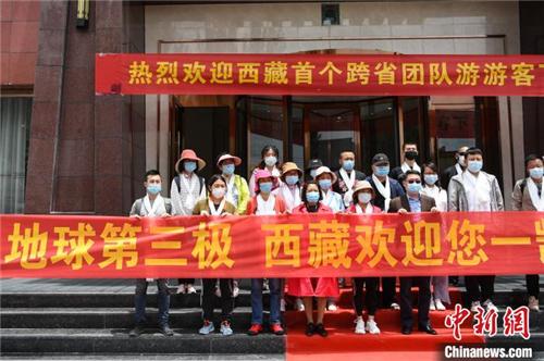 跨省旅游重启 西藏迎来首个跨省旅游团1.jpg