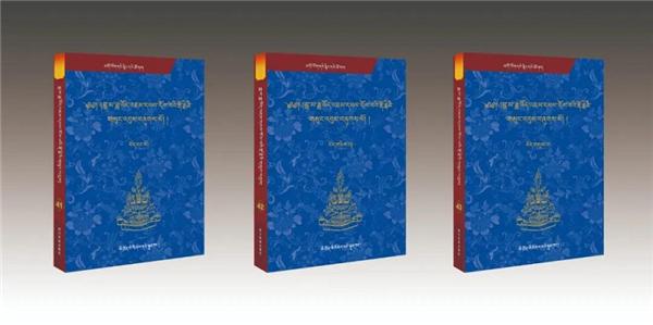 《喇嘛拉沃文集》(1-3卷)出版发行.jpg