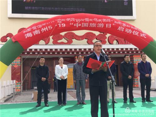 """青海省海南州举办""""2020中国旅游日""""系列活动1.jpg"""