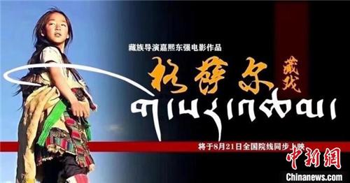 """""""中国格萨尔贝博之乡""""首部电影全国院线同步上映.jpg"""