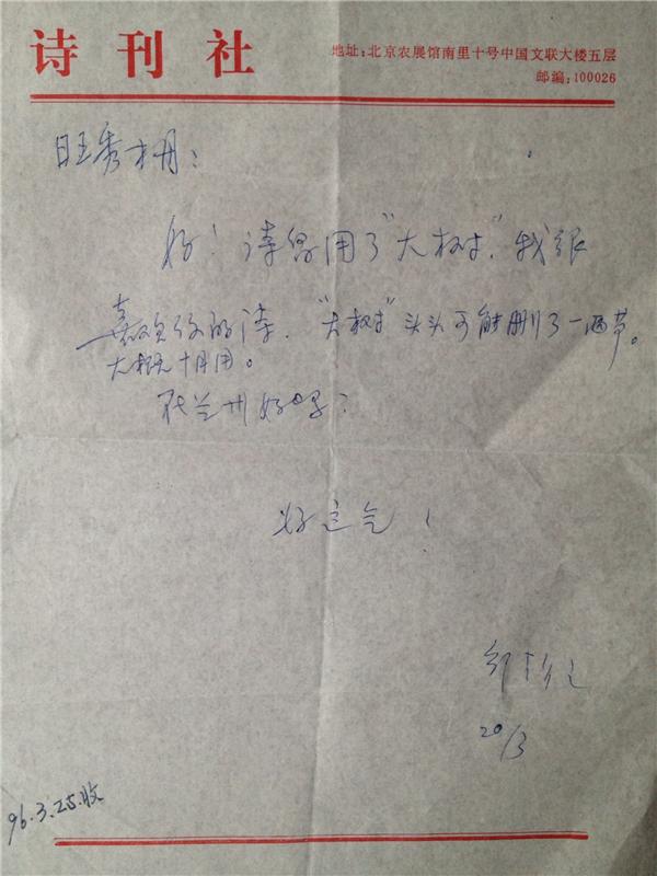 1996年收到《诗刊》编辑邹静之的回信.JPG