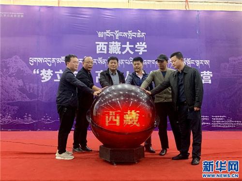 """西藏大学""""梦立方高端人才创业训练营""""启动"""