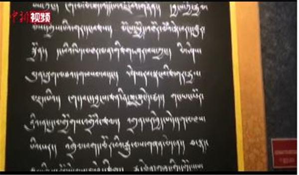 看西藏不一样的书法展 感受高原书香魅力.JPG