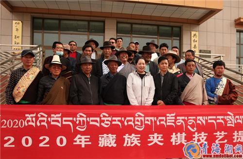 青海省共和县2020年藏族夹棋技艺提升培训班开班1.jpg