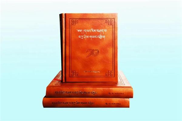 天祝县藏语言文字指导中心汇编的《华锐赞词汇编》出版发行1.jpg