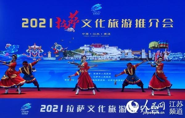 援藏情谊一线牵 2021拉萨文化旅游推介会走进南通.jpg