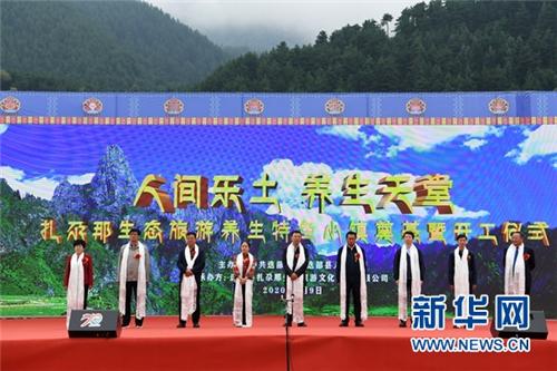 甘肃甘南州:打造扎尕那生态旅游养生特色小镇2.jpg