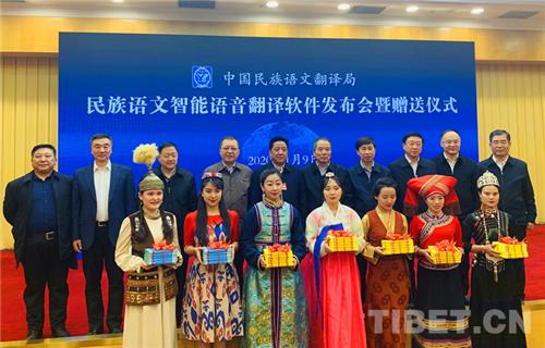 中国民族语文智能语音翻译软件发布会京举行3.jpg
