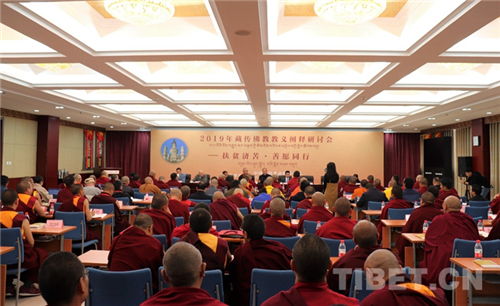 扶贫济苦 善愿同行 藏传佛教教义阐释研讨会召开