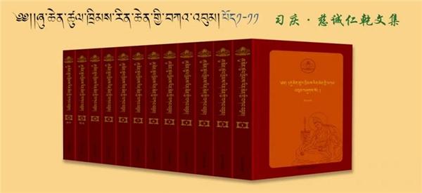 《习庆•慈诚仁乾文集》(1-11卷)出版发行.jpg