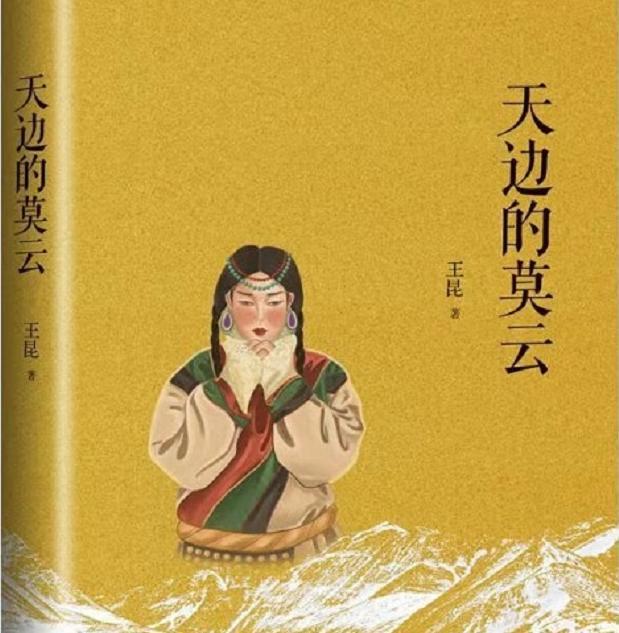 李强:军队扶贫书写的拓新之作——评长篇小说《天边的莫云》