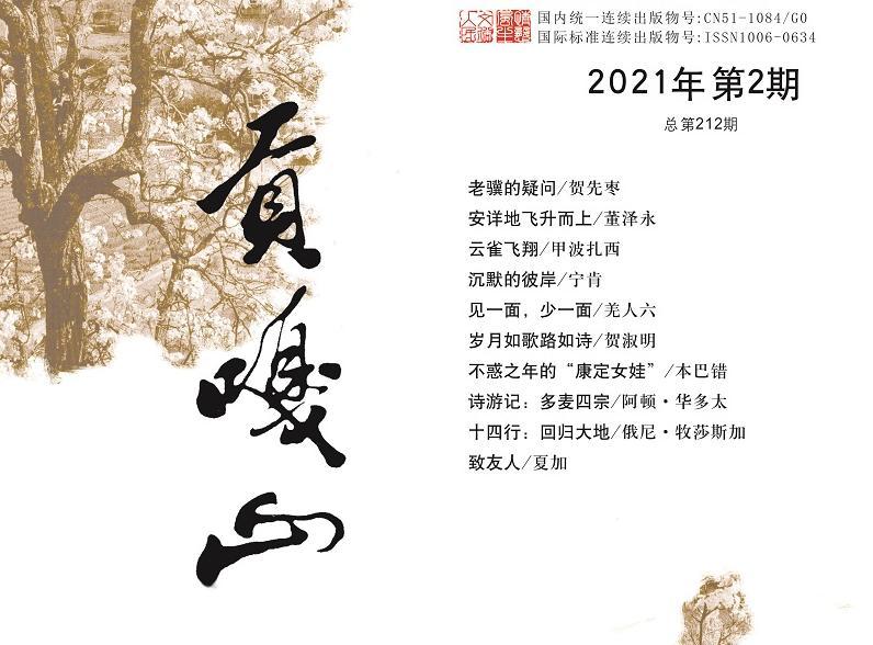 《贡嘎山》(汉文版)2021年第二期目录
