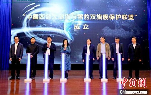 中国西部大熊猫与雪豹双旗舰保护联盟在成都成立2.jpg