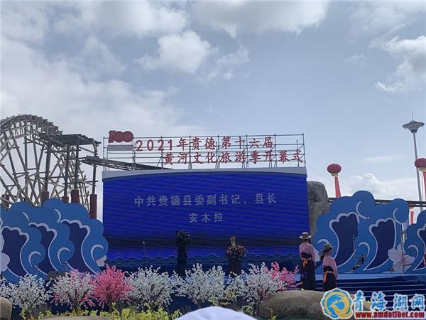 021年贵德第十六届黄河文化旅游季盛大开幕3.jpg