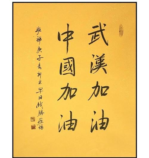 班禅大师慈悲心系甘孜,为宗教界捐赠防疫物资2.jpg