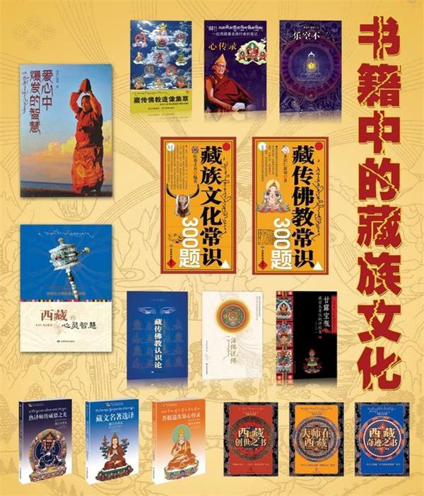 策划的部分藏文化书籍.jpg