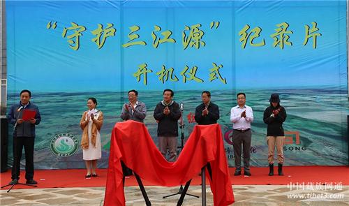 系列纪录片《守护三江源》开机仪式在青海西宁举行1.jpg