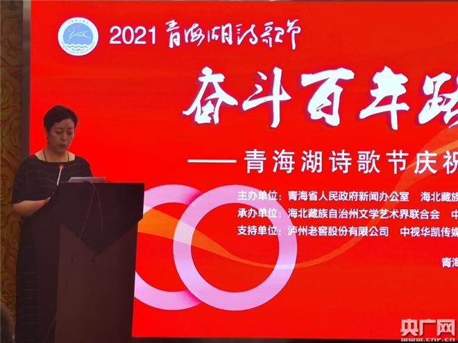2021青海湖诗歌节在红色诗歌朗诵会中开启大幕2.jpg