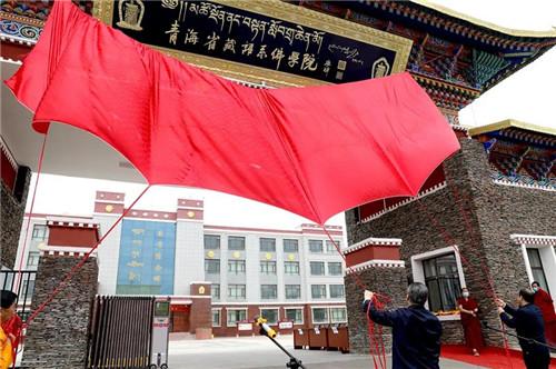 青海省藏语系佛学院门匾揭牌仪式在贵德举行1.jpg