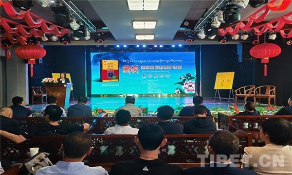 《藏棋—濒临断代到保护传承》新书发布会在拉萨举行1.jpg