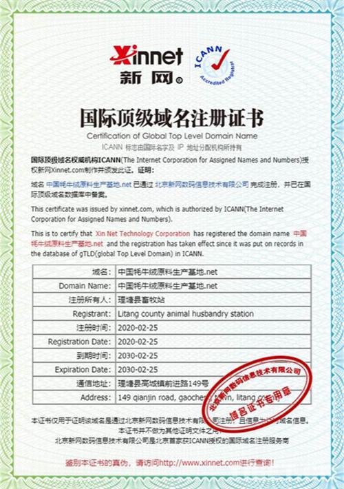 四川理塘获中国牦牛绒原料生产基地国家顶级域名注册1.jpg