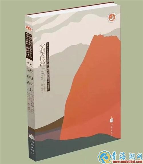 万玛仁增散文集《父辈的故土》出版发行1.jpg