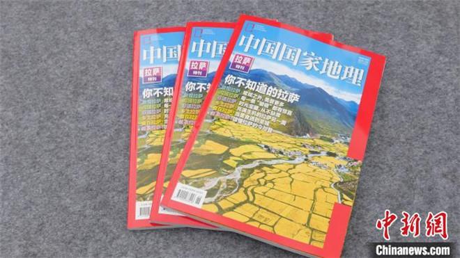 """《中国国家地理》""""你不知道的拉萨""""特刊出版发行1.jpg"""