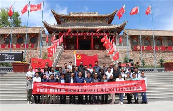 甘南州文联举办纪念建党100周年红色题材文学创作采风活动5.jpg