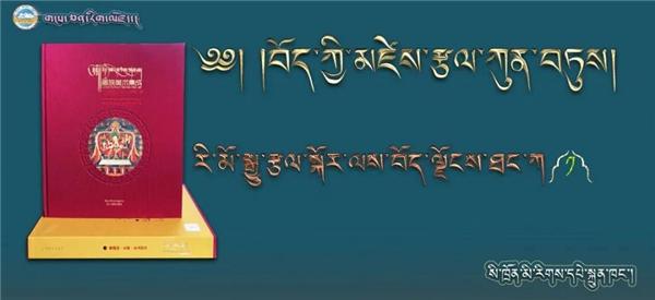 《绘画艺术·唐卡·西藏卷1》出版发行.jpg