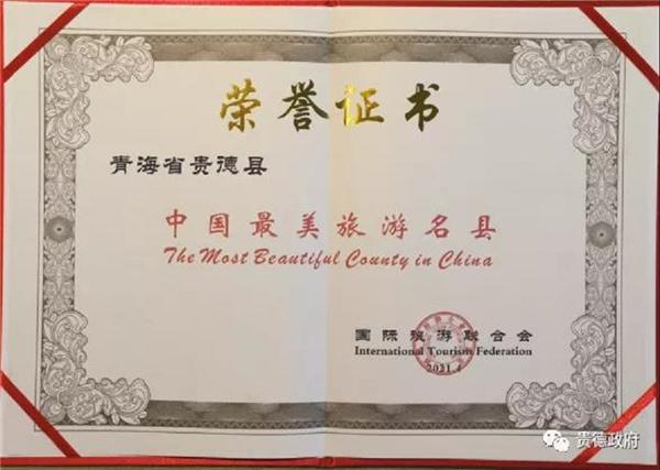 """贵德县荣获""""艾里缇斯奖""""中国最美双色球网上游戏名县荣誉称号2.jpg"""