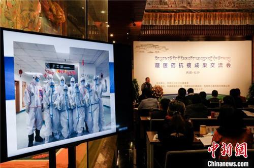 藏医药抗疫成果交流会在西藏拉萨举行1.jpg