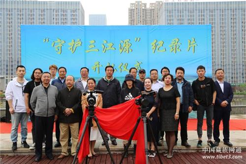 系列纪录片《守护三江源》开机仪式在青海西宁举行2.jpg