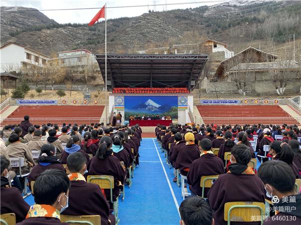 四川松潘县七一藏文中学2020年奔嘉教育基金表彰大会举办1.jpg