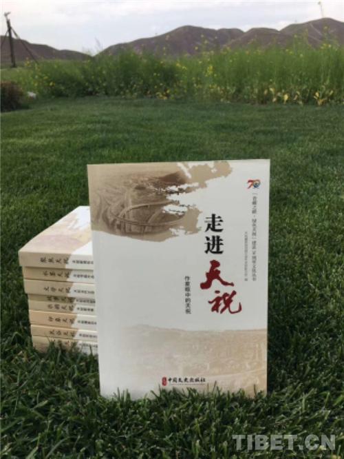 甘肃省天祝藏族自治县建县70周年文化丛书出版发行.jpg
