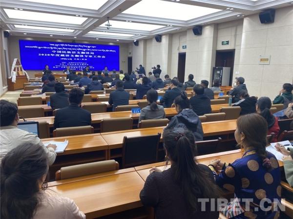 中国民族语文翻译局2020年度藏语文新词术语翻译专家审定会在黄南藏族自治州召开.jpg