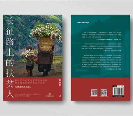 白林:个人即时代——长篇小说《长征路上的扶贫人》读后感