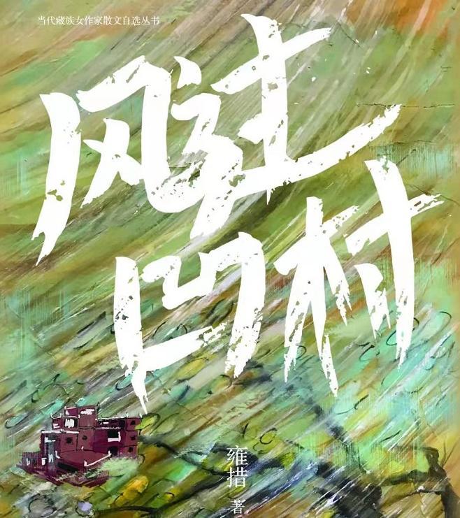寒竹:被故土回声拉长的温暖——读雍措散文集《风过凹村》