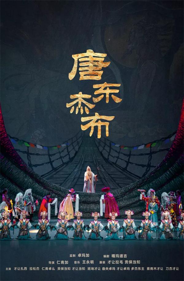 南木特藏戏《唐东杰布》:再现藏汉民族团结奋进历史传统1.jpg