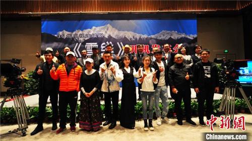 豫藏合拍 电视剧《雪线》在西藏林芝举行开机发布会.jpg