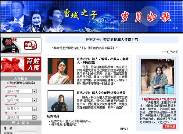 中国西藏信息中心网站旺秀才丹专题.jpg