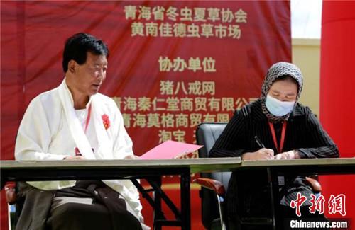 首届青海冬虫夏草鲜草节开幕 现场签约超9亿2.jpg