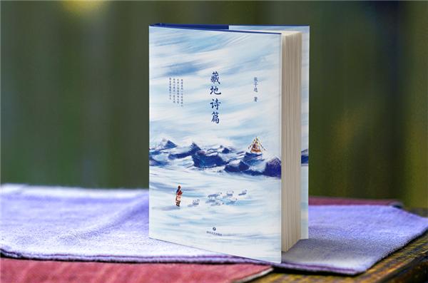 """""""藏地诗人""""张子选首部诗集《藏地诗篇》重磅出版2.jpg"""