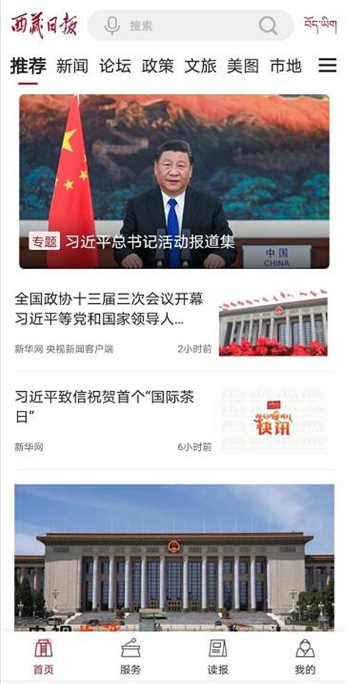 新版西藏日报藏汉双语客户端上线1.jpg
