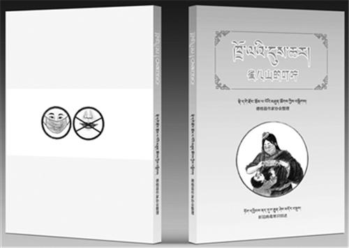 藏区首本藏语手绘漫画防疫手册 《雀儿山的叮咛》上线.jpg