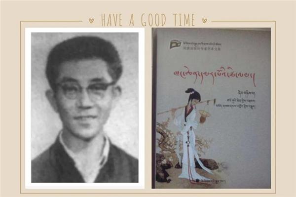二十年不曾褪色的记忆记藏学家和翻译家索朗班觉.jpg