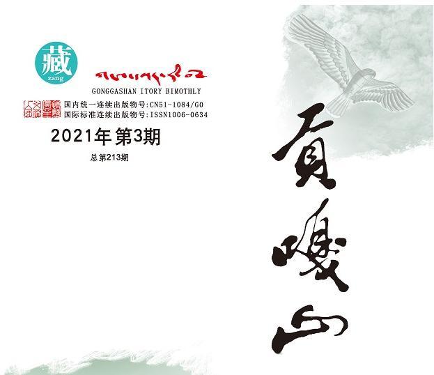 《贡嘎山》(汉文版)2021年第3期目录