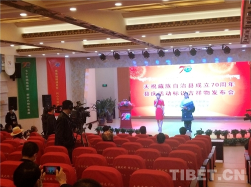 天祝藏族自治县成立70周年庆祝活动标识和吉祥物发布.jpg