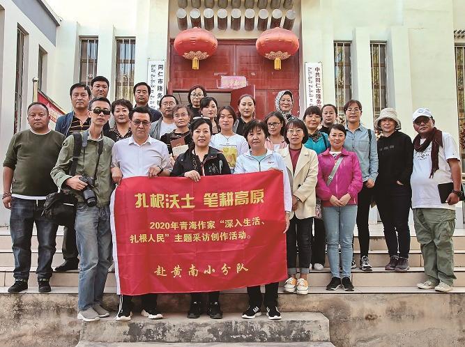 在守正创新中努力建构青海文学高地——青海省作家协会五年工作综述
